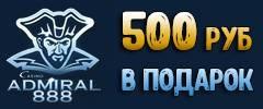 admiral888 бонус без депозита