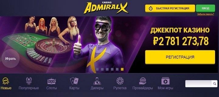 скачать адмирал х казино