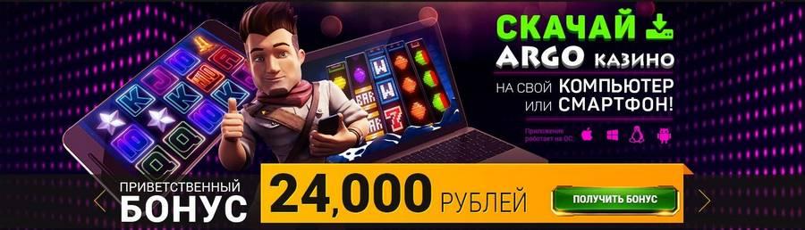арго казино бездепозитный бонус при регистрации